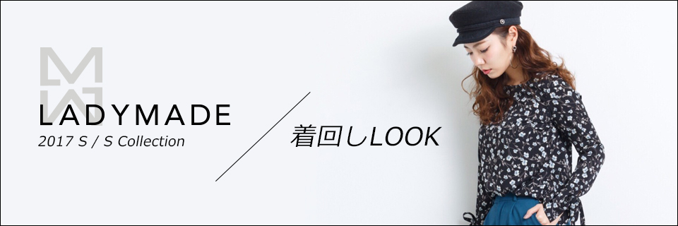 LM 着回しLOOK:7387